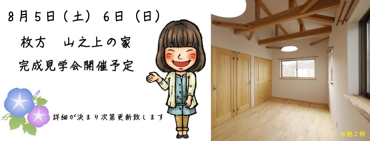 枚方 山之上のお家 完成見学会開催予定