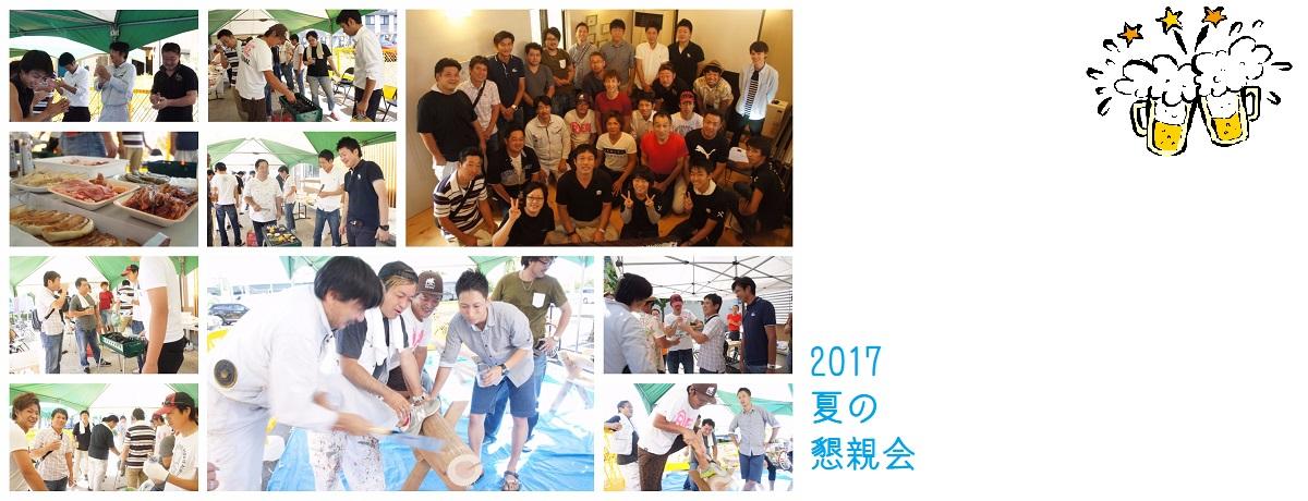業者さん懇親会 2017年夏