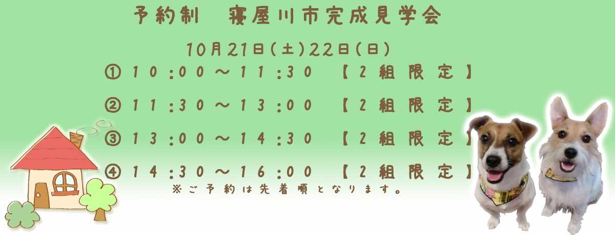 【予約制】寝屋川市 完成見学会開催予定