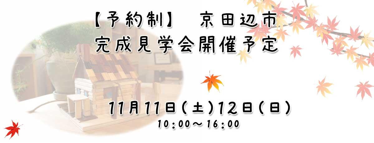 【予約制】京田辺市 完成見学会開催予定