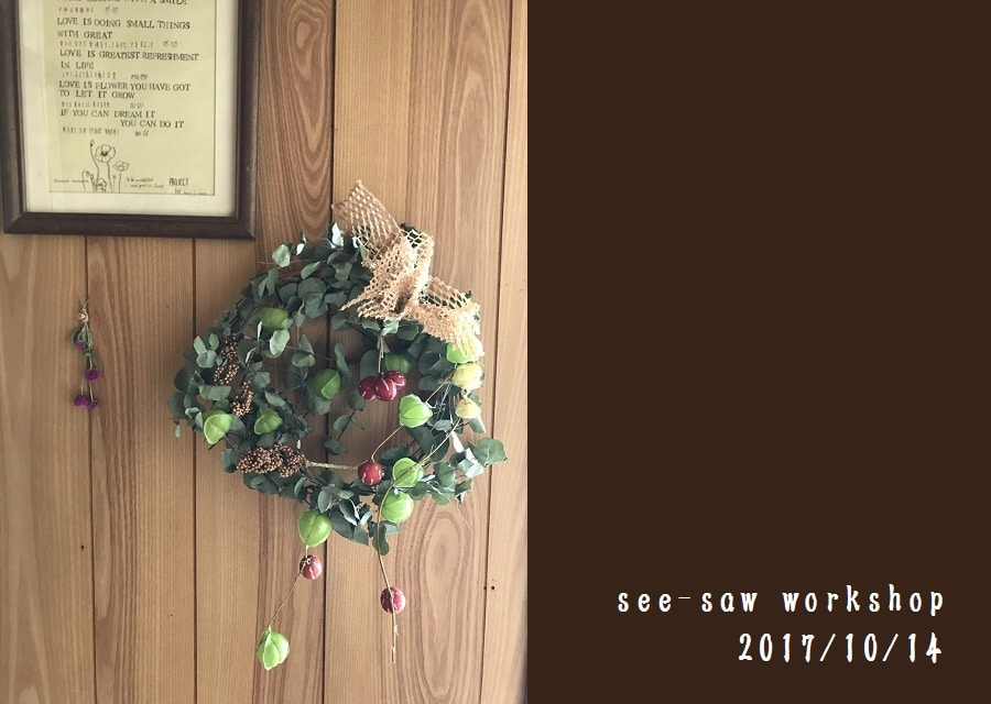 see-saw workshop 晩秋を彩る【秋の収穫リース】づくり