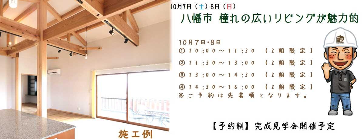 【予約制】八幡市 完成見学会開催予定