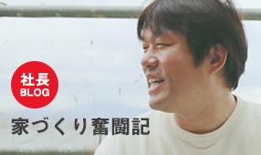 社長BLOG 家づくり奮闘記