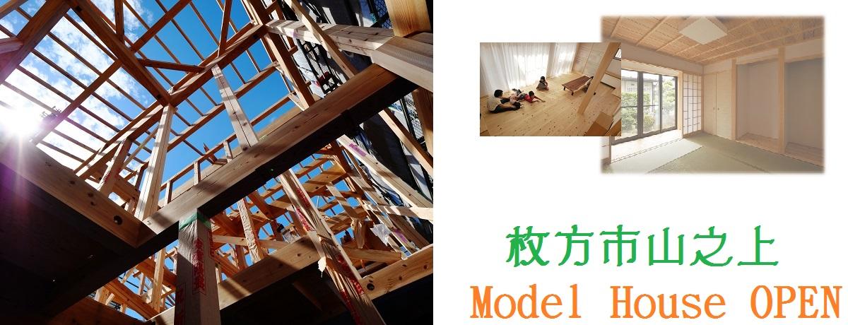 枚方市山之上 自然素材の木の家モデルハウスOPEN