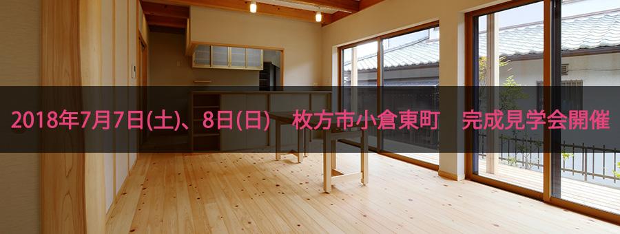【7月7日(土)、8日(日)】枚方市小倉東町のお家 予約制完成見学会開催!