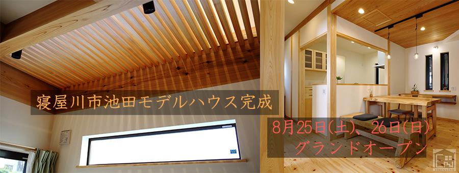 【8月25日(土)、26日(日)】寝屋川市池田 モデルハウスグランドオープン!!