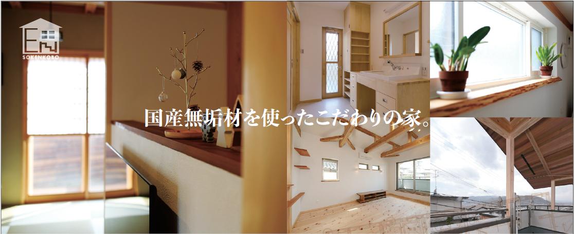 【11月10日(土)、11日(日)】枚方市菊丘町のお家 予約制完成見学会開催! 自然素材の造作収納たっぷりなお家