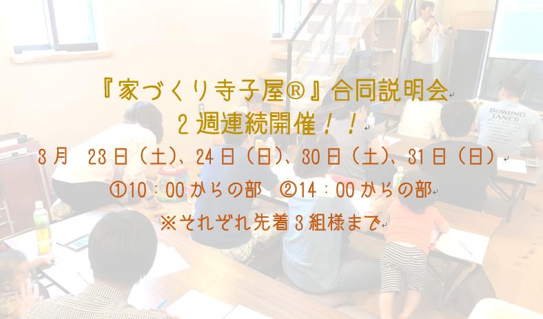 【2週連続開催!】『家づくり寺子屋®』合同入学前説明会開催
