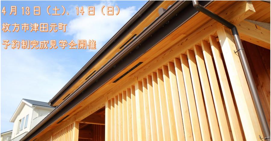 【4月13日(土)、14日(日)】枚方市津田元町のお家 完全予約制見学会開催!