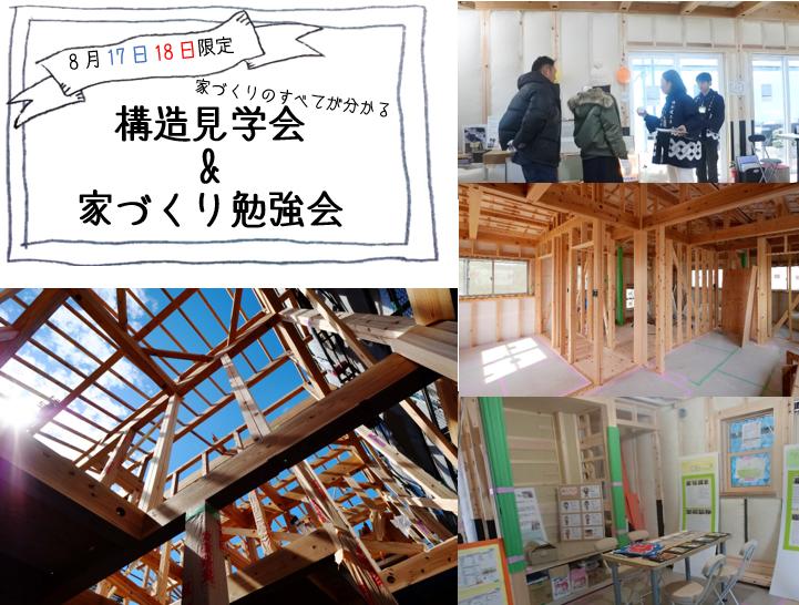 【8月17日(土)、18日(日)】交野市倉治のお家 構造見学会&家づくり勉強会 同時開催!