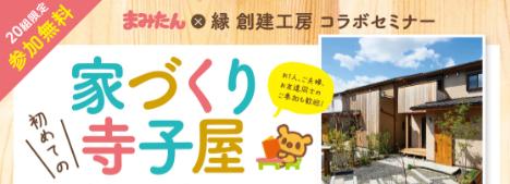 【9月29日(日)・限定20組様】まみたん×創建工房コラボセミナー開催!